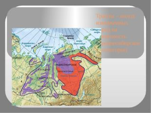 Траппы – выход изверженных пород на поверхность (Среднесибирское плоскогорье)