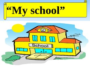 """My school"" Ашық сабақтар"