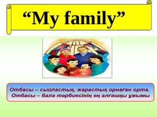 """My family"" Ашық сабақтар"