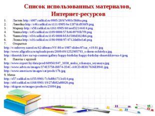 Список использованных материалов, Интернет-ресурсов Ластик http://i007.radika