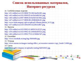Список использованных материалов, Интернет-ресурсов 10. Хлебобулочные изделия