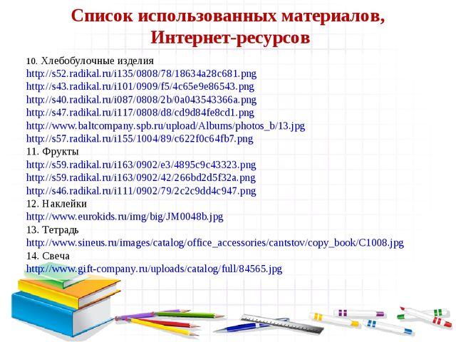Список использованных материалов, Интернет-ресурсов 10. Хлебобулочные изделия...
