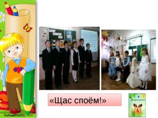 Математические частушки «Щас споём!» ProPowerPoint.Ru