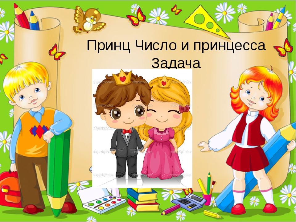 Принц Число и принцесса Задача ProPowerPoint.Ru