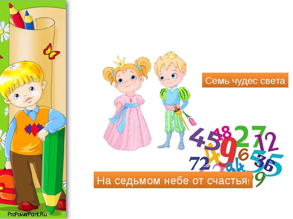 Удивительная семёрка Семь чудес света На седьмом небе от счастья! ProPowerPoi...