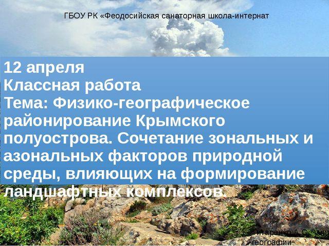12 апреля Классная работа Тема: Физико-географическое районирование Крымского...