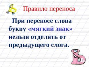 Правило переноса При переносе слова букву «мягкий знак» нельзя отделять от пр