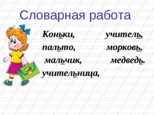 Словарная работа Коньки, учитель, пальто, морковь, мальчик, медведь. учительн
