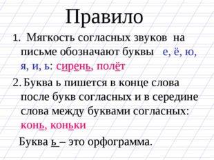 Правило 1. Мягкость согласных звуков на письме обозначают буквы е, ё, ю, я,