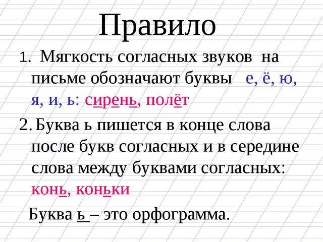 Правило 1. Мягкость согласных звуков на письме обозначают буквы е, ё, ю, я,...