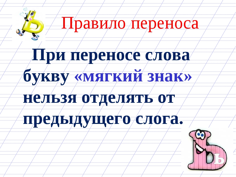 Правило переноса При переносе слова букву «мягкий знак» нельзя отделять от пр...