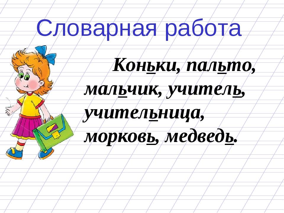 Словарная работа Коньки, пальто, мальчик, учитель, учительница, морковь, ме...