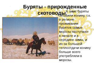 Буряты - прирожденные скотоводы. К зиме буряты готовили конину, т.к. в регио