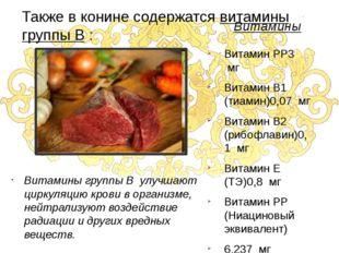 Витамины Витамины группы В улучшают циркуляцию крови в организме, нейтрализую
