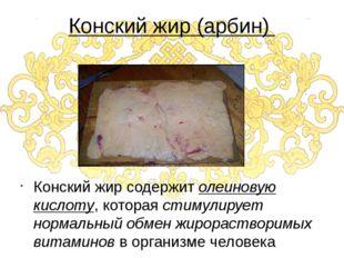 Конский жир (арбин) Конский жир cодержит олеиновую кислоту, которая стимулиру