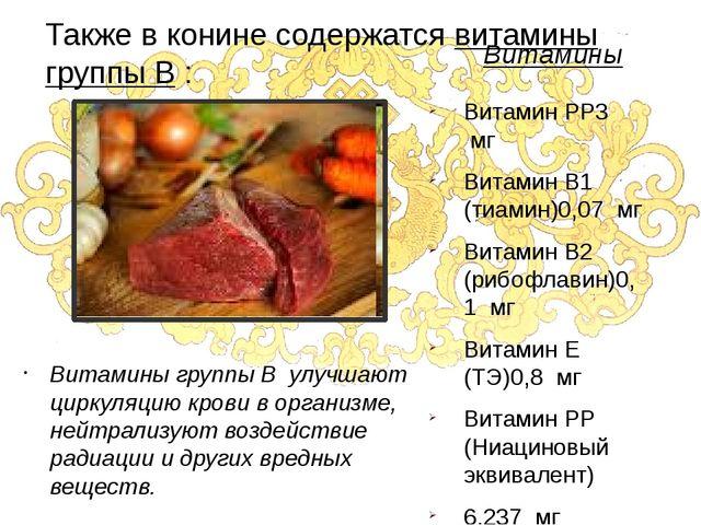 Витамины Витамины группы В улучшают циркуляцию крови в организме, нейтрализую...