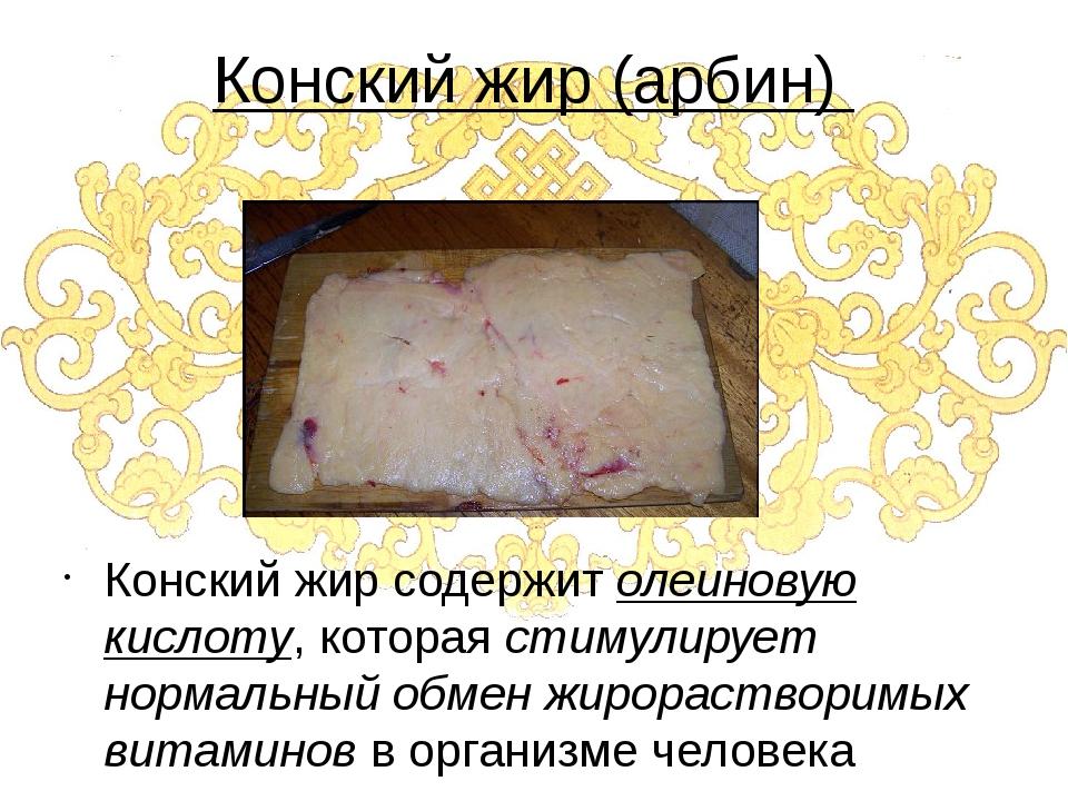 Конский жир (арбин) Конский жир cодержит олеиновую кислоту, которая стимулиру...
