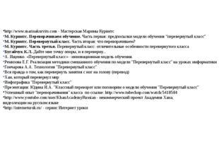 http://www.marinakurvits.com - Мастерская Марины Курвитс М. Курвитс. Перевора