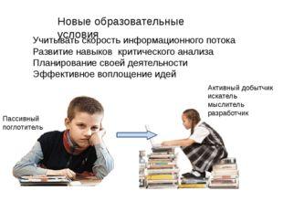 Учитывать скорость информационного потока Развитие навыков критического анали