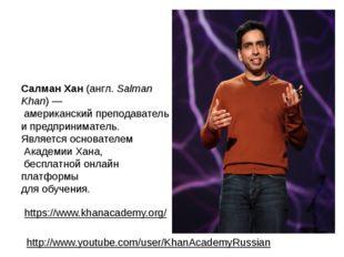 Салман Хан(англ.Salman Khan)— американский преподаватель и предприниматель