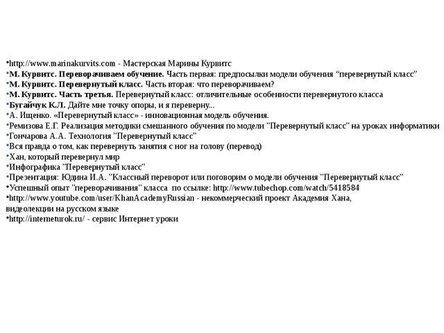 http://www.marinakurvits.com - Мастерская Марины Курвитс М. Курвитс. Перевора...