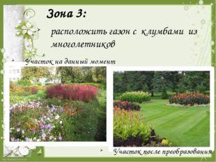 Зона 3:  расположить газон с клумбами из многолетников Участок на данный мом