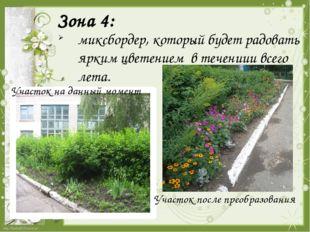 Зона 4:  миксбордер, который будет радовать ярким цветением в течениии всего