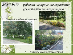 Зона 6,7:  рабатки из ярких, контрастных цветов освежат территорию Участок н