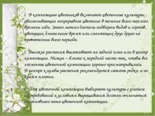 ●В композицию цветников включают цветочные культуры, обеспечивающие непреры