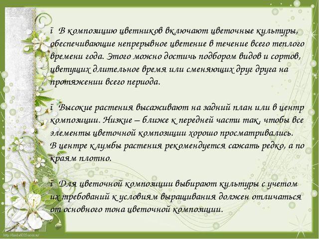 ●В композицию цветников включают цветочные культуры, обеспечивающие непреры...