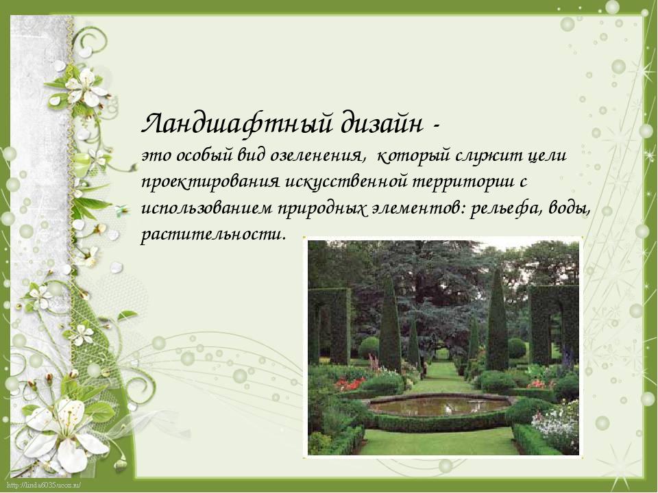 Ландшафтный дизайн - это особый вид озеленения, который служит цели проектир...