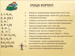 1. I =I1+I2 2. A =UI t 3. I= 4. P = UI 5. I= 6. R= 7. U= U1+U2 8. I1=I2=I 9.U
