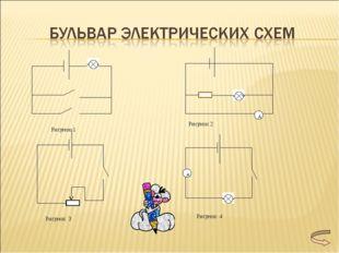 А А Рисунок 3 Рисунок 2 Рисунок 1 Рисунок 4