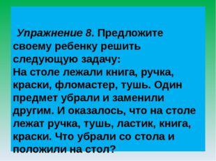 Упражнение 8. Предложите своему ребенку решить следующую задачу: На столе ле