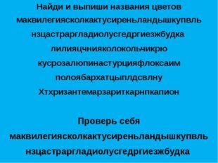 Найди и выпиши названия цветов маквилегиясколкактусиреньландышкупвль нзцастра
