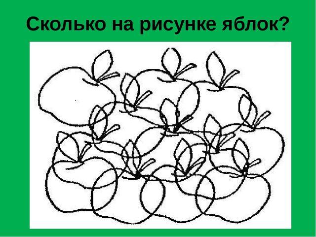 Сколько на рисунке яблок?