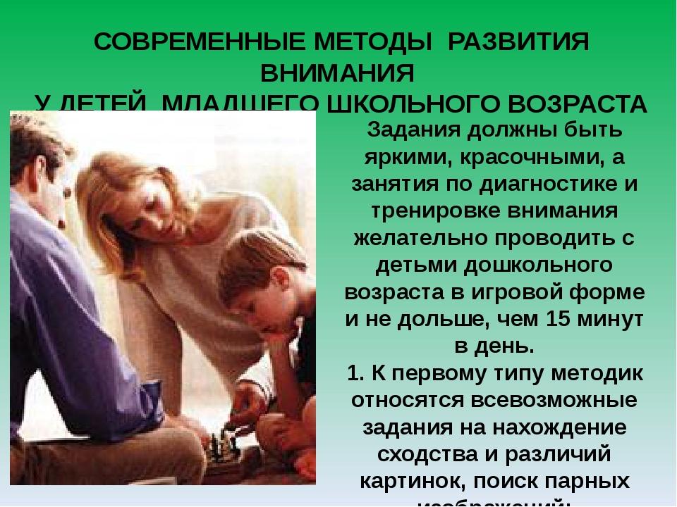СОВРЕМЕННЫЕ МЕТОДЫ РАЗВИТИЯ ВНИМАНИЯ У ДЕТЕЙ МЛАДШЕГО ШКОЛЬНОГО ВОЗРАСТА Зада...