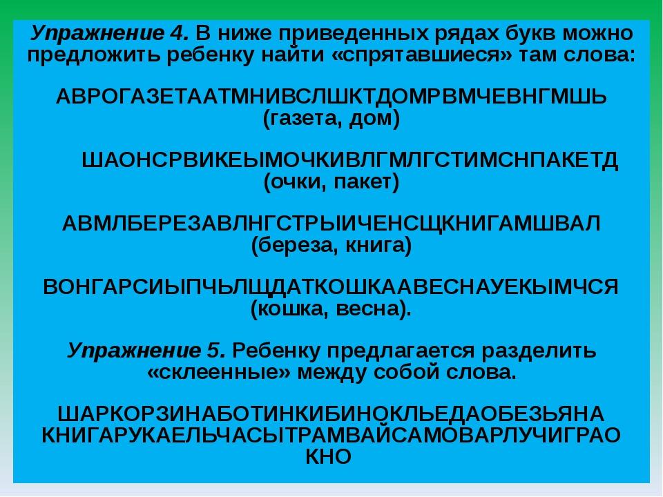 Упражнение 4. В ниже приведенных рядах букв можно предложить ребенку найти «с...