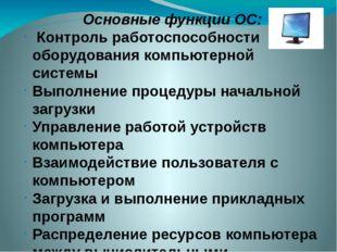 Основные функции ОС: Контроль работоспособности оборудования компьютерной сис