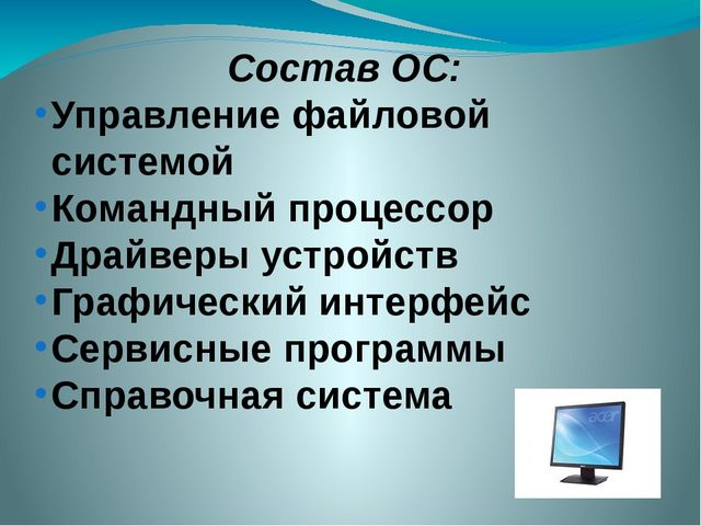 Состав ОС: Управление файловой системой Командный процессор Драйверы устройст...