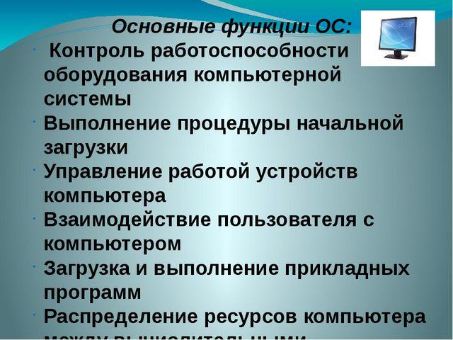 Основные функции ОС: Контроль работоспособности оборудования компьютерной сис...