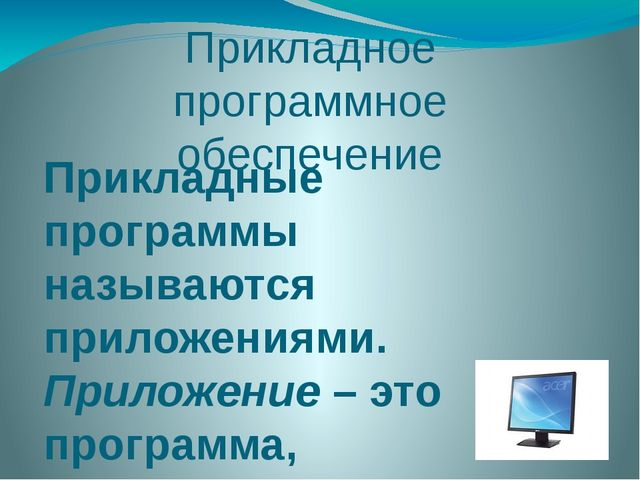 Прикладное программное обеспечение Прикладные программы называются приложения...