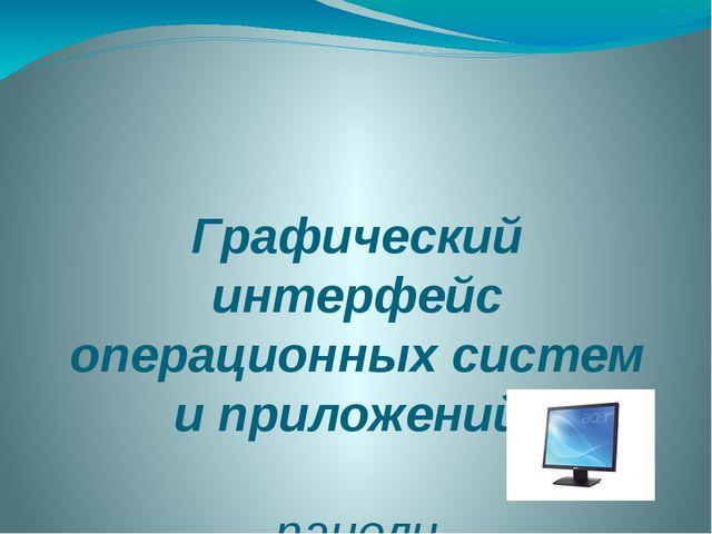 Графический интерфейс операционных систем и приложений: панели меню окна