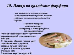 10. Лепка из холодного фарфора -это интересное и полезное увлечение, помогающ
