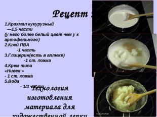 Рецепт №2 1.Крахмалкукурузный—1,5части (унегоболее