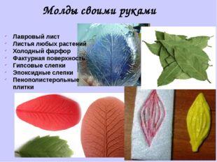 Молды своими руками Лавровый лист Листья любых растений Холодный фарфор Факту