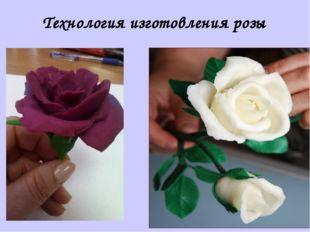 Технология изготовления розы