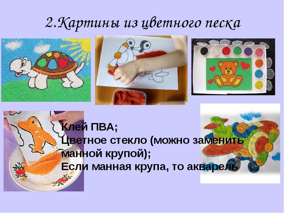 2.Картины из цветного песка Клей ПВА; Цветное стекло (можно заменить манной к...