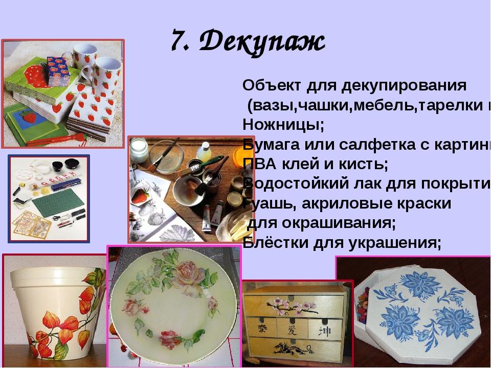 7. Декупаж Объект для декупирования (вазы,чашки,мебель,тарелки и т.д.); Ножни...