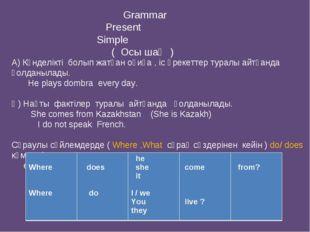 Grammar Present Simple ( Осы шақ ) А) Күнделікті болып жатқан оқиға , іс әре